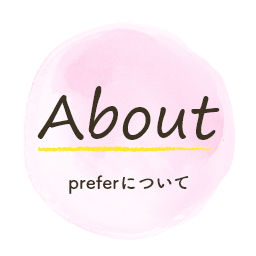 About preferについて