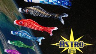 ASTRO-星空-