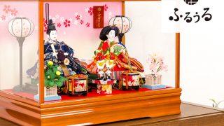 オリジナルケースひな人形「ふるうる」