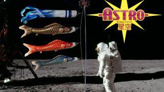 ASTRO-ちりめん星空-