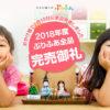 ぷりふあ2018年モデル完売御礼&アウトレット雛人形はじめました!