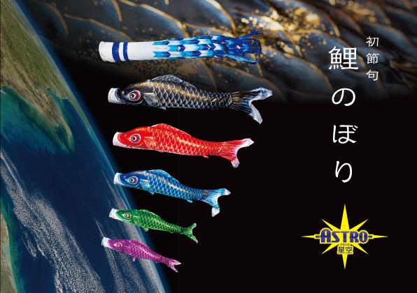 2018年度Prefer鯉のぼりカタログ完成!!