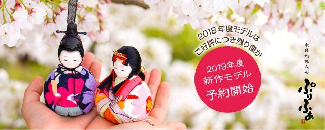 2019年度ぷりふあ予約スタート!