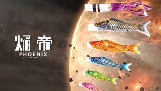 2018年度新登場の鯉のぼり「PHOENIX-焔帝-」