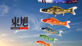 鯉のぼりメーカー「東旭」について