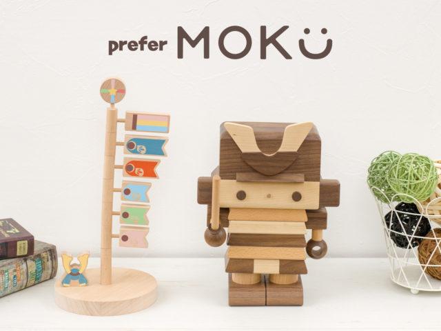 prefer MOKUの五月人形&鯉のぼりでクラウドファンディングに挑戦します!