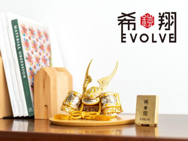 インテリア鎧兜 EVOLVE-希翔-