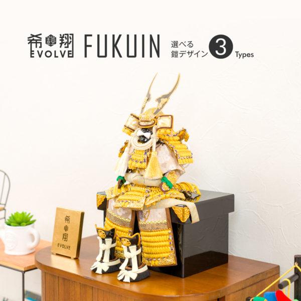 EVOLVE 鎧飾り FUKUIN