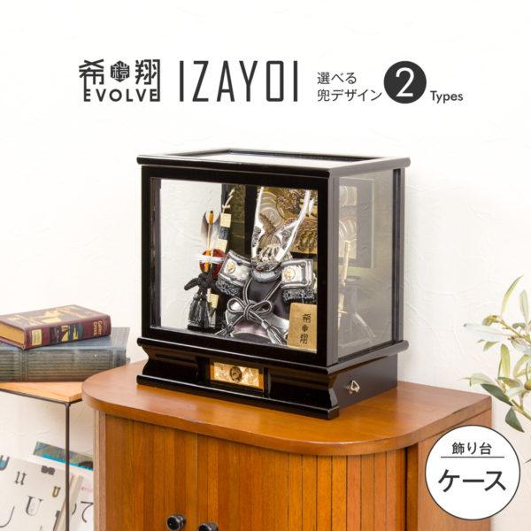 EVOLVE ケース飾り IZAYOI