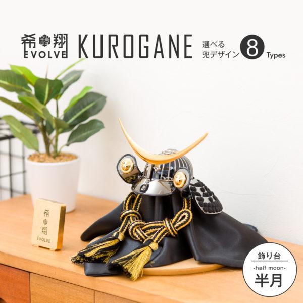 EVOLVE 兜飾り KUROGANE