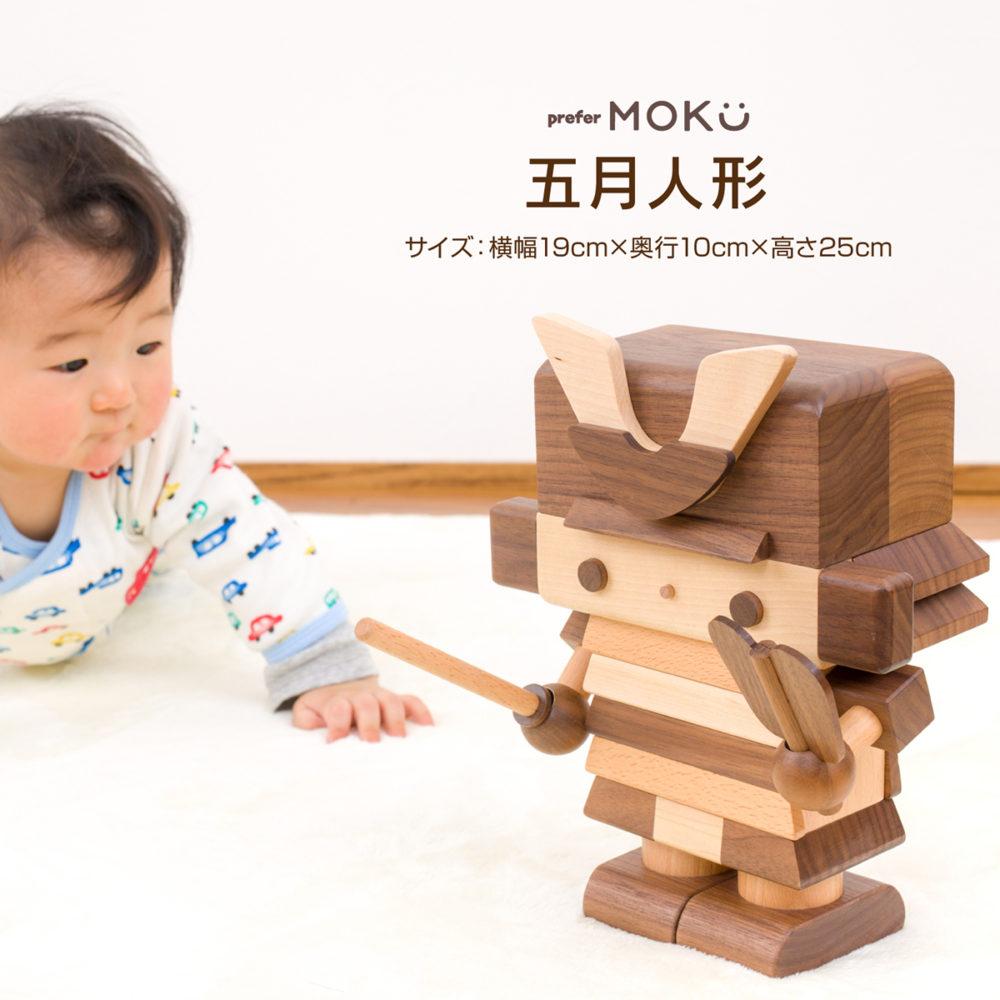 prefer MOKU 五月人形