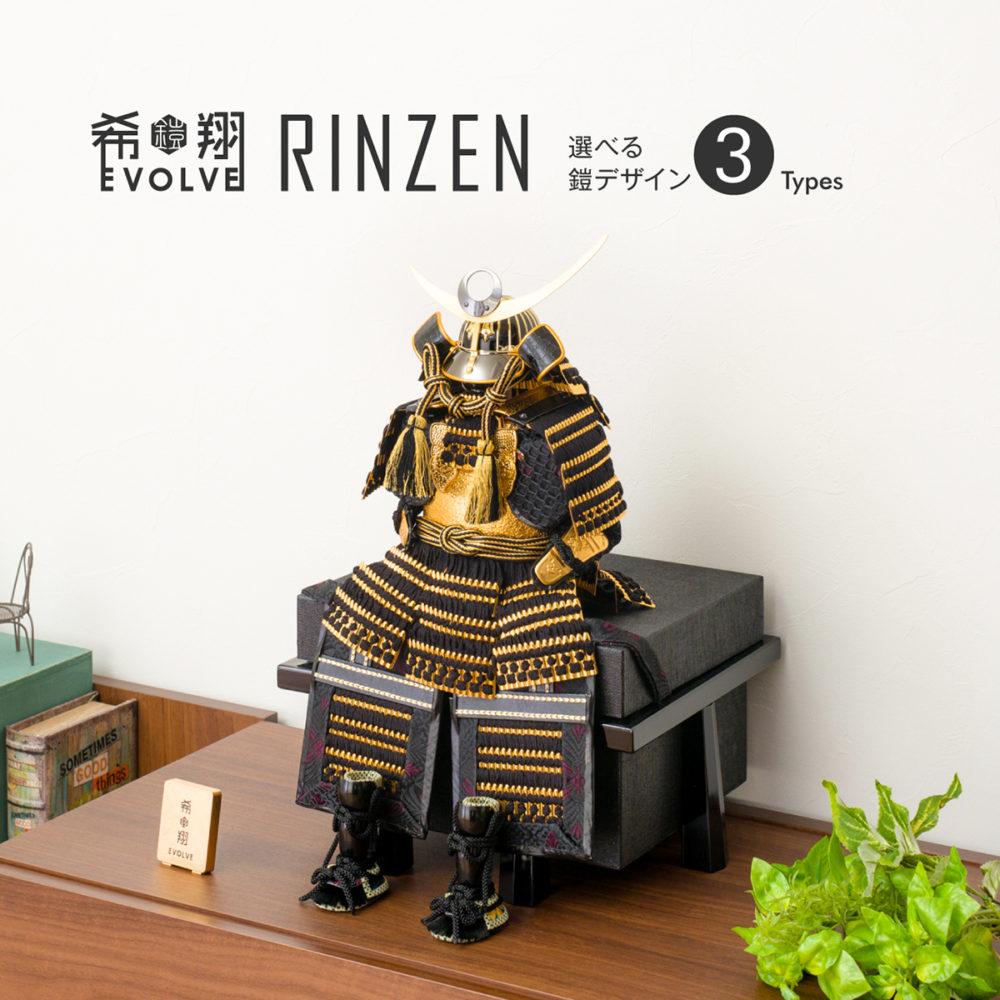 EVOLVE 鎧飾り RINZEN