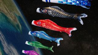 鯉のぼりのご紹介 星空鯉
