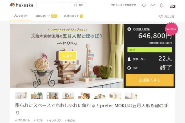 prefer MOKU五月人形&鯉のぼり マクアケプロジェクト結果報告!