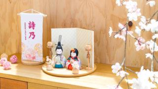 現代の雛人形にマッチした飾り台ハーフムーンの魅力&猫の雷蔵通信