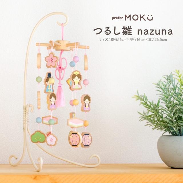 店舗のコロナ対策と新作つるし飾りNAZUNAのご紹介