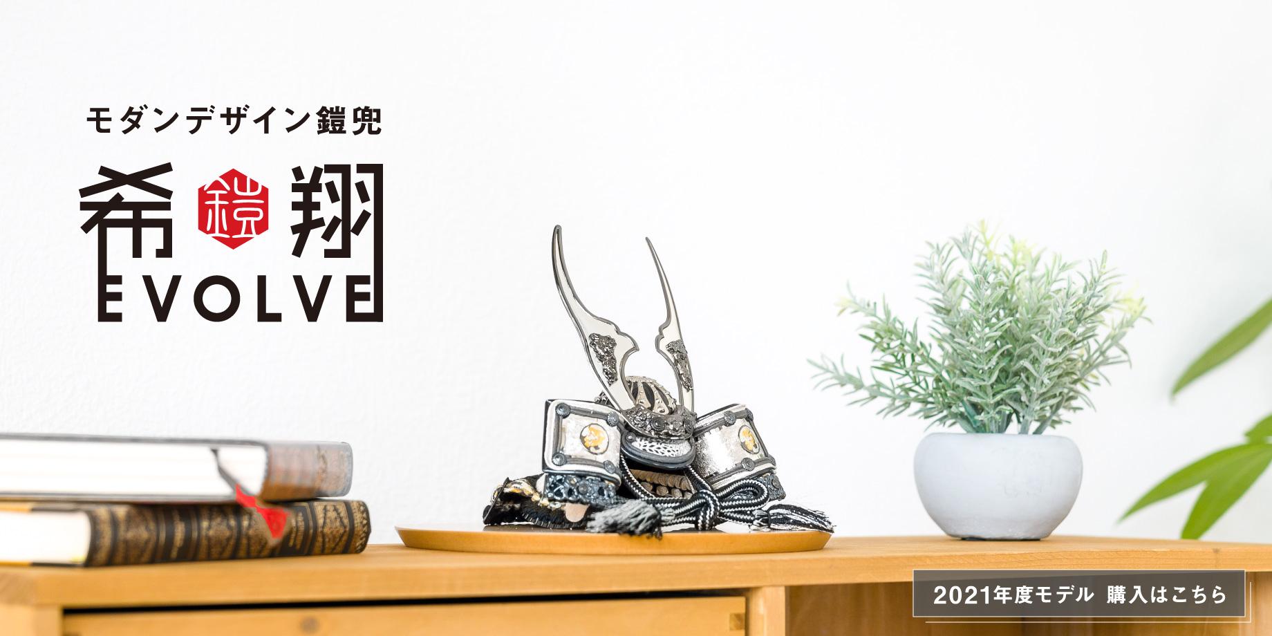 EVOLVE-希翔-